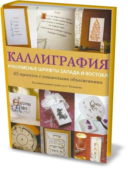 Рукописные шрифты запада и востока