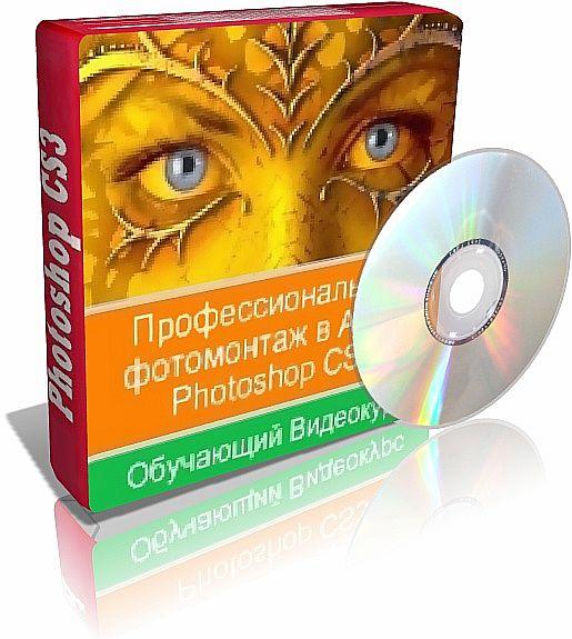 видеоуроки photoshopcs3 фотомонтаж