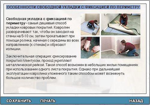 Полезные советы ремонт квартиры своими руками