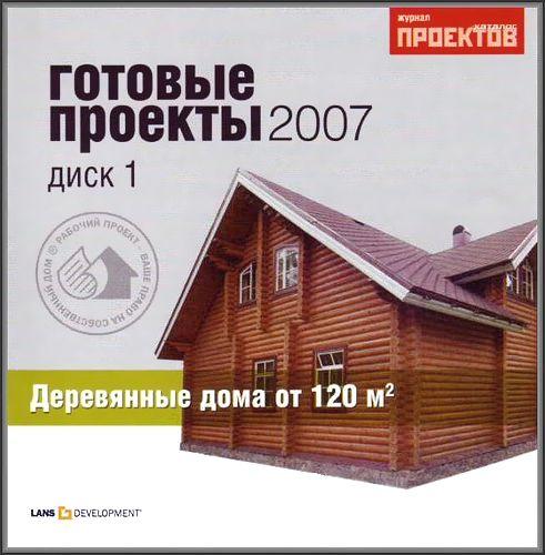Готовые проекты 2007 диск 1 деревянные