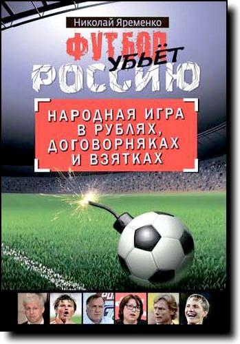 . Футбол убьет Россию - Ликбез, футбол ...