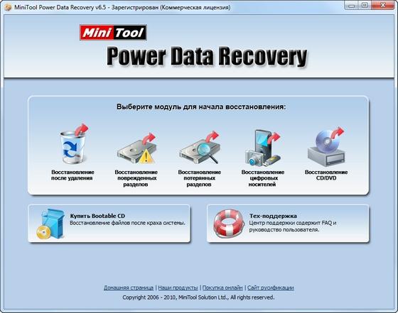 Crack для Power Data Recovery - картинка 1