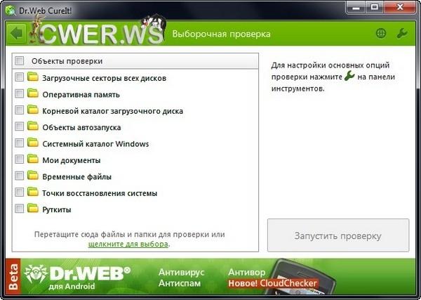 Dr web cureit june 2 2012