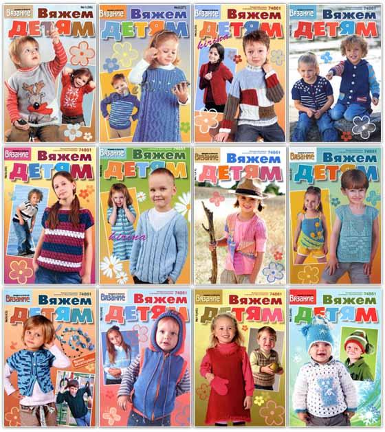 Вязание: Модно и просто. Вяжем детям. Архив 2011