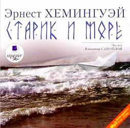 Отзывы о книге Старик и море Рассказы - LiveLib