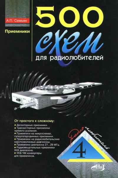 электроника схмы радиолюбителей: