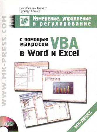 Г. Берндт, Б. Каинка. Измерение, заведование равно наладка вместе с через макросов VBA на Word равно Excel