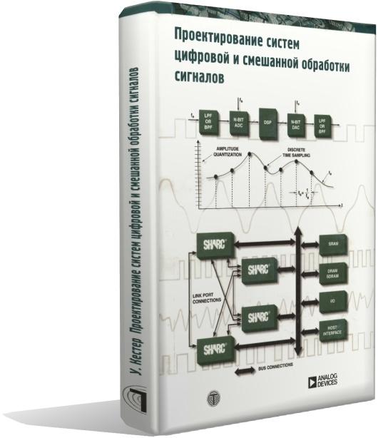 Версия для печати.  Проектирование систем цифровой и смешанной обработки сигналов (2010) DjVu.