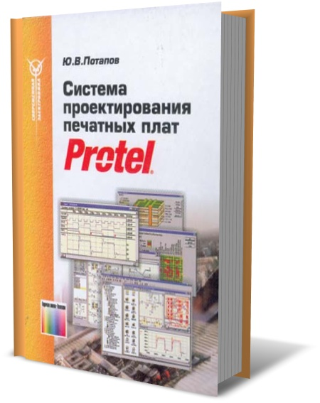 Подробно расписаны все модули программы, редактор принципиальных схем, программа моделирования, модуль п.