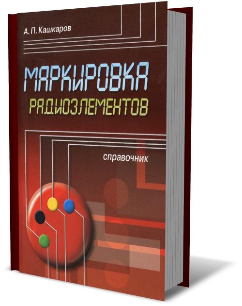 справочник радиоэлементов - фото 6
