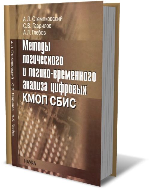 В книге систематически