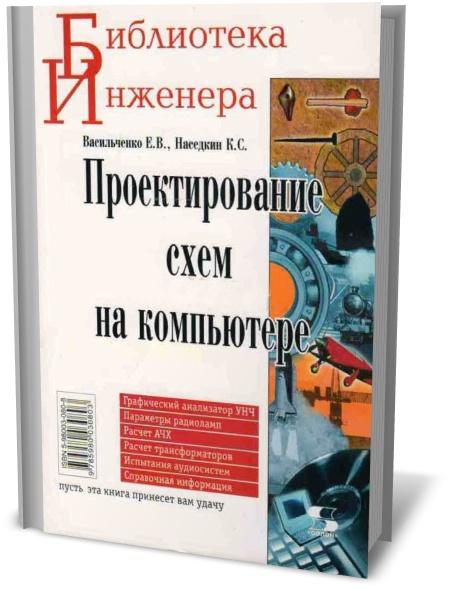 В книге изложены основы