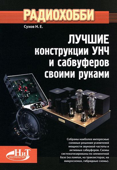 Радиоэлектроника своими руками фото