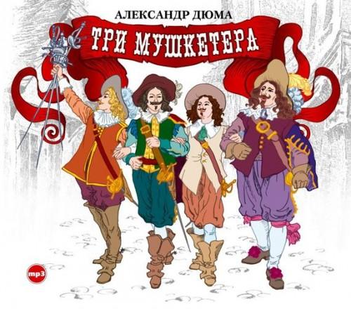 Аудиокнига александр дюма. Три мушкетера слушать онлайн, скачать.