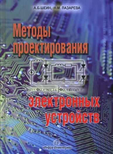 электронных устройств
