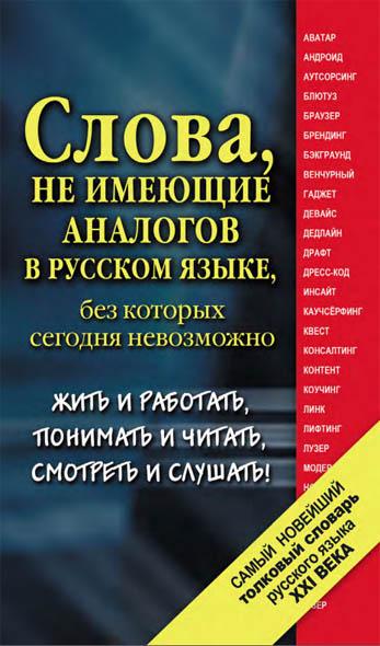 знакомство с толковыми словарями русского языка