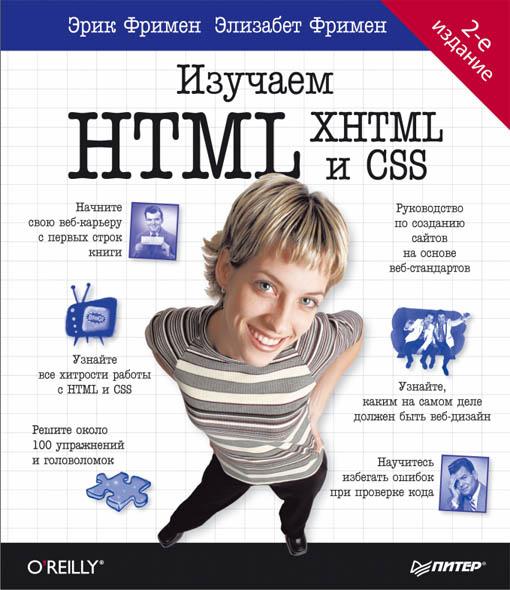 Html сайтостроение