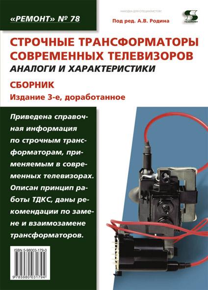 современных телевизоров.