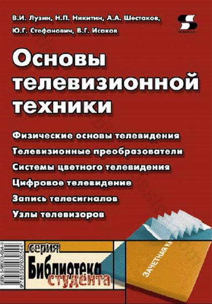 В.И. Лузин, Н.П. Никитин, А.А. Шестаков. Основы телевизионной техники