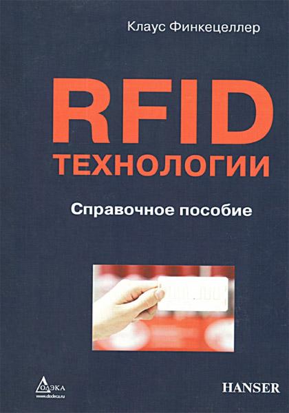 Клаус Финкенцеллер. RFID-технологии. Справочное пособие