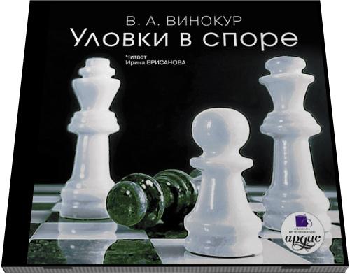 Владимир Винокур. Уловки в споре