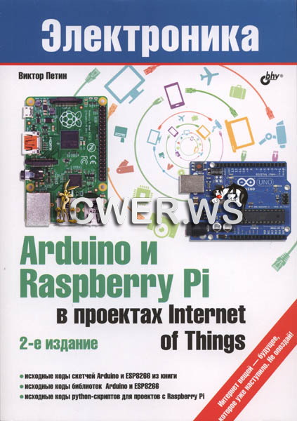 В.А. Петин. Arduino и Raspberry Pi в проектах Internet of Things