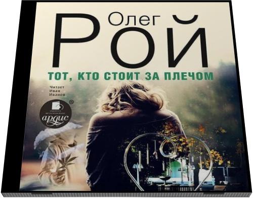 Олег рой тот кто стоит за плечом читать онлайн бесплатно полностью
