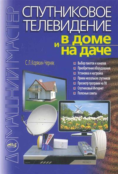С.Л. Корякин-Черняк. Спутниковое телевещание во доме равно держи даче