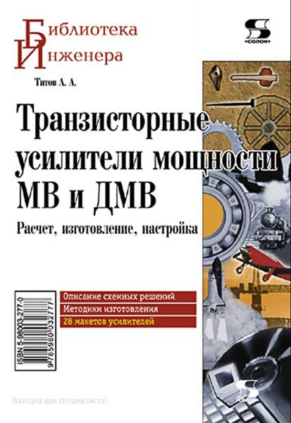А.А. Титов. Транзисторные усилители мощности МВ равным образом ДМВ