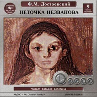 Девушку которую ты покинул википедия