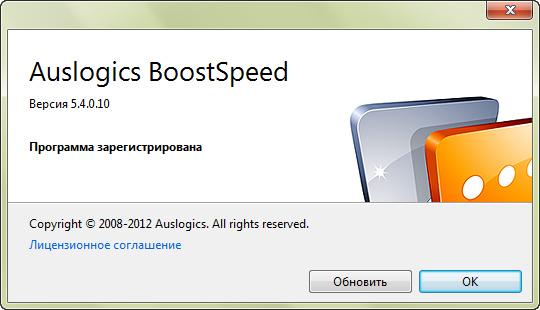 Auslogics BoostSpeed 5