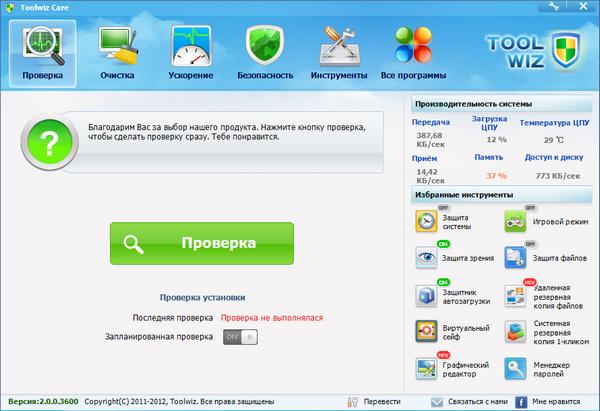 Toolwiz Care 2