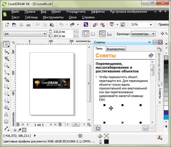corel draw x5 activation code pdf