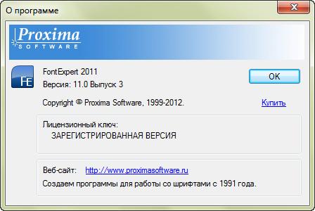 FontExpert 2011 11