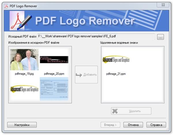 PDF Logo Remover