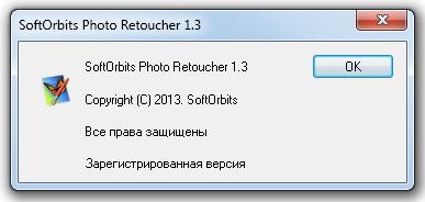 SoftOrbits Photo Retoucher