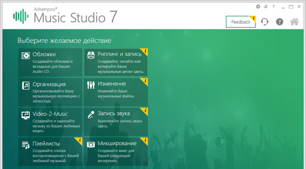 Ashampoo Music Studio 7.0.0.28