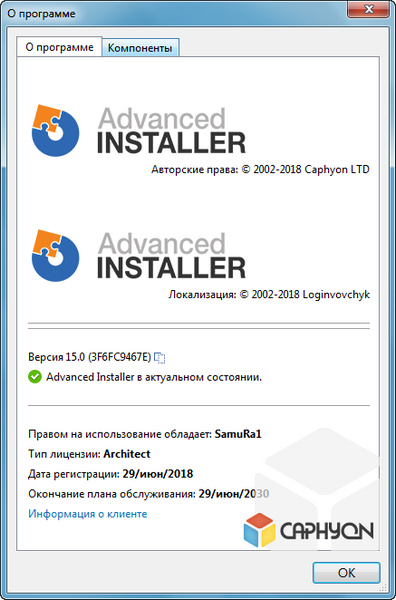 Advanced Installer Architect 15.0