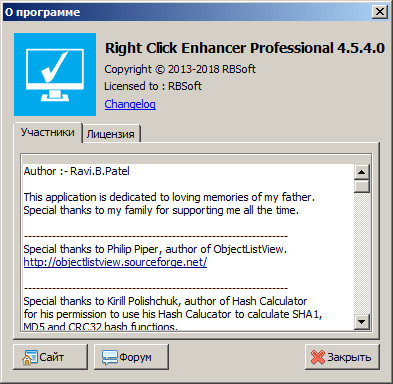 Right Click Enhancer Professional 4.5.4