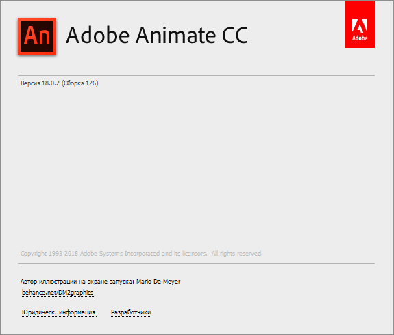 Adobe Animate CC 2018 18.0.2