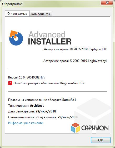 Portable Advanced Installer Architect 16 0 Rus - Портативный