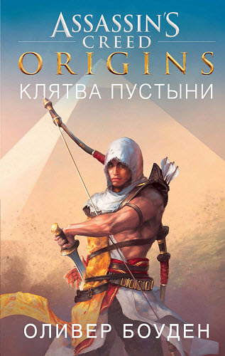 Оливер Боуден. Assassin's Creed. Origins. Клятва пустыни
