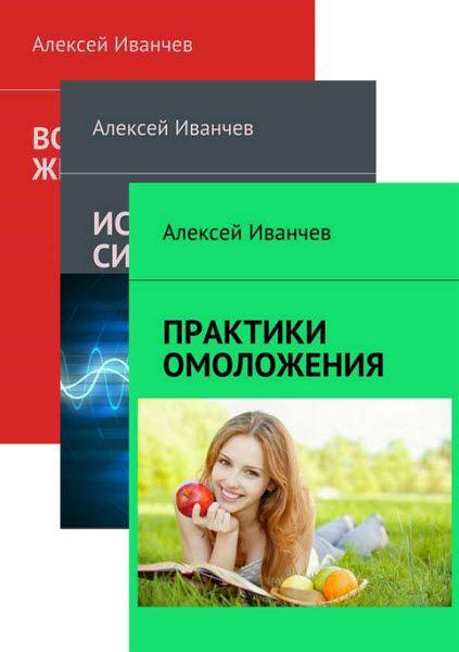 Алексей Иванчев. Сборник книг