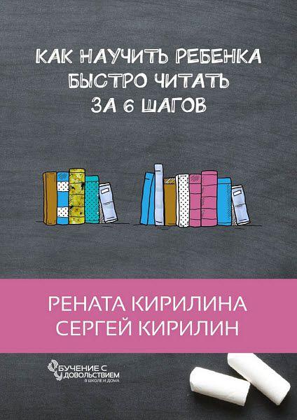 Рената Кирилина, Сергей Кирилин. Как научить ребенка быстро читать. За 6 шагов