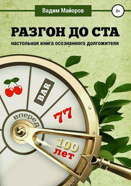 Вадим Майоров. Разгон до ста. Настольная книга осознанного долгожителя