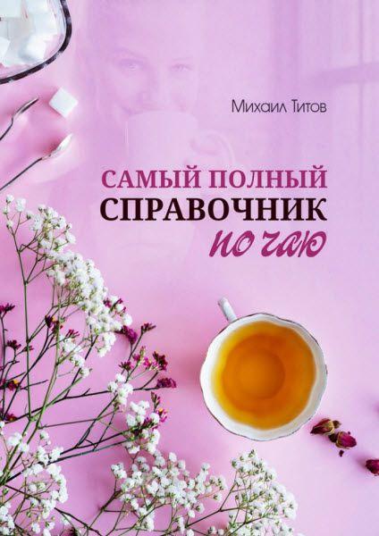 Михаил Титов. Самый полный справочник по чаю