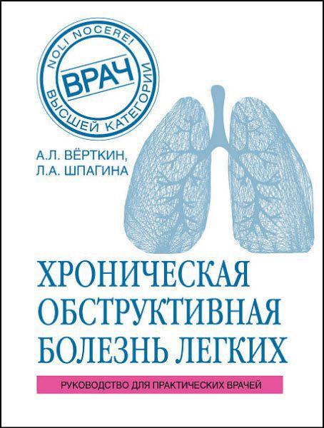 Аркадий Верткин. ХОБЛ. Руководство для практических врачей