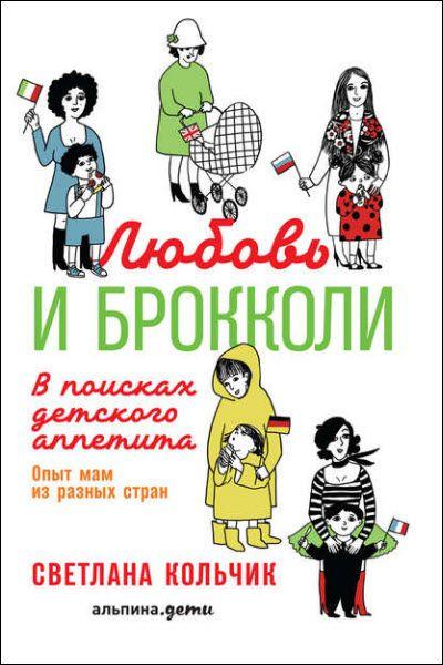 Светлана Кольчик. Любовь и брокколи. В поисках детского аппетита