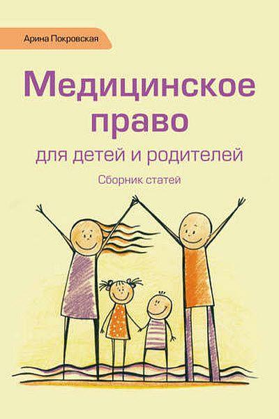 Арина Покровская. Медицинское право для детей и родителей