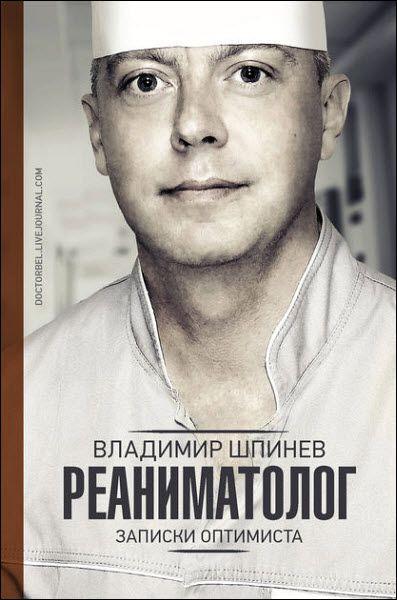 Владимир Шпинев. Реаниматолог. Записки оптимиста
